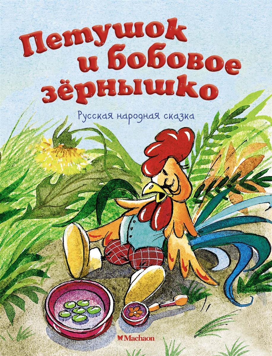 Капица О. Петушок и бобовое зернышко ISBN: 9785389149403 петушок и бобовое зернышко кот и лиса