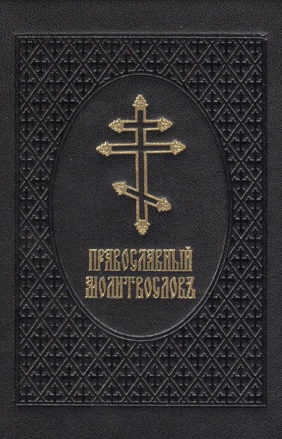 Православный молитвослов ISBN: 9785905983375 православный молитвослов со словарем