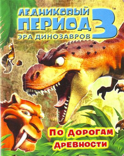 все цены на Першин М. Ледниковый период 3 Эра динозавров По дорогам древности онлайн