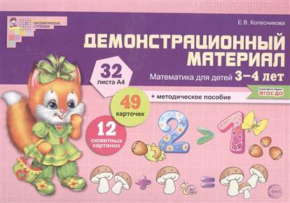Колесникова Е. Демонстрационный материал. Математика для детей 3-4 лет (32 листа/А4 + методическое пособие) колесникова е я считаю до пяти математика для детей 4 5 лет
