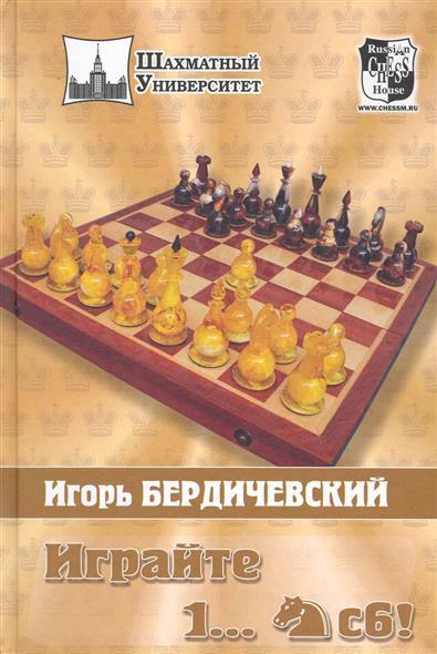 Бердичевский И. Играйте 1… Кc6