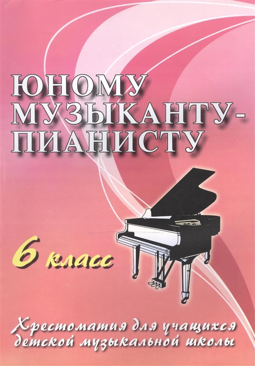 Цыганова Г., Королькова И. (сост). Юному музыканту-пианисту 6 кл.