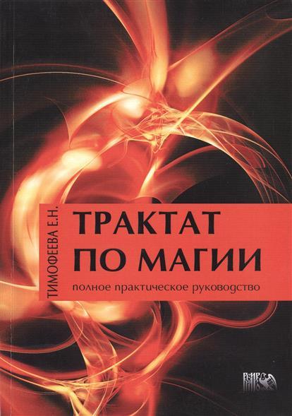 Тимофеева Е. Трактат по Магии. Полное практическое руководство даниэллатразатти золотой кролик небольшой трактат по человекокроликоведению