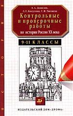 История России ХХ века 9-11 кл