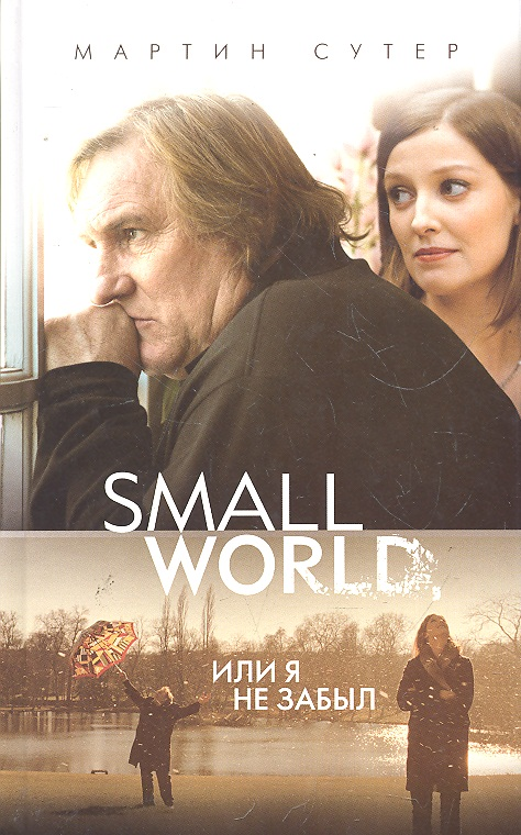 Сутер М. Small World или Я не забыл сутер мартин small world или я не забыл
