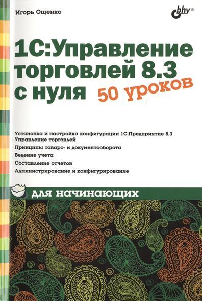 1С:Управление торговлей 8.3 с нуля. 50 уроков для начинающих