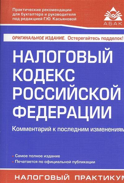 Налоговый кодекс Российской Федерации. Комментарий к последним изменениям. Издание пятнадцатое, переработанное и дополненное