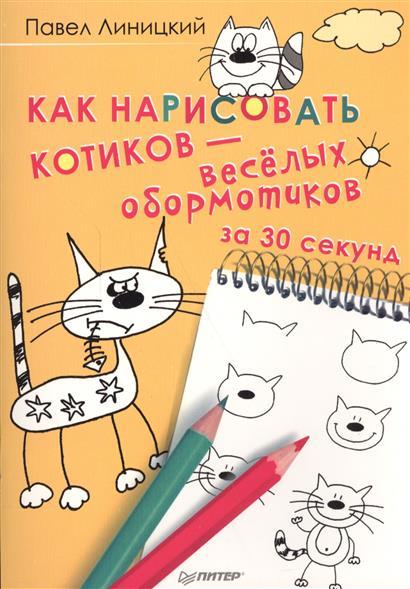 Как нарисовать котиков - веселых обормотиков за 30 секунд