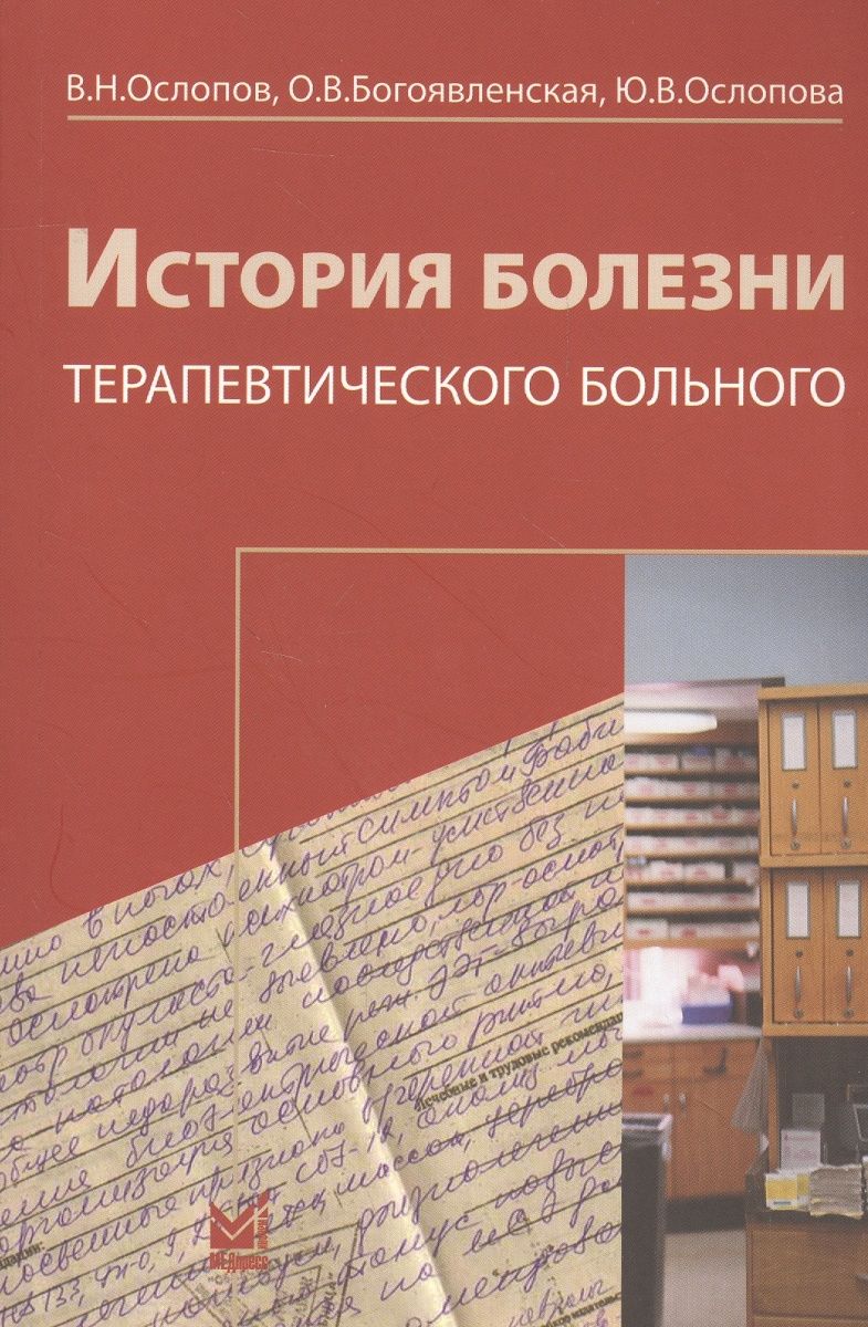 История болезни терапевтического больного + Схема истории болезни. Книга-вкладыш (комплект из 2 книг)