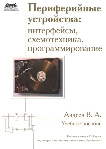 Авдеев В. Периферийные устройства: интерфейсы, схемотехника, программирование. Учебное пособие