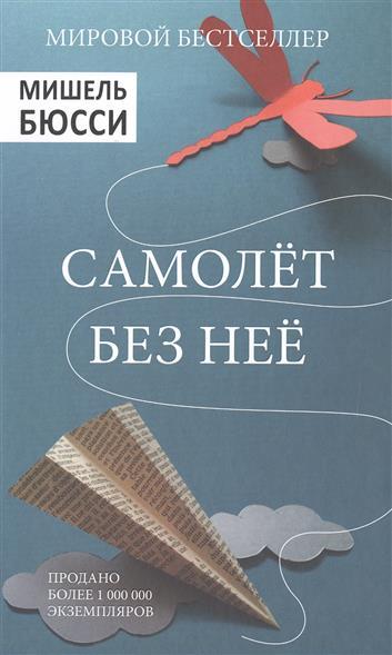 Бюсси М. Самолет без нее бюсси рабютен любовная история галлов