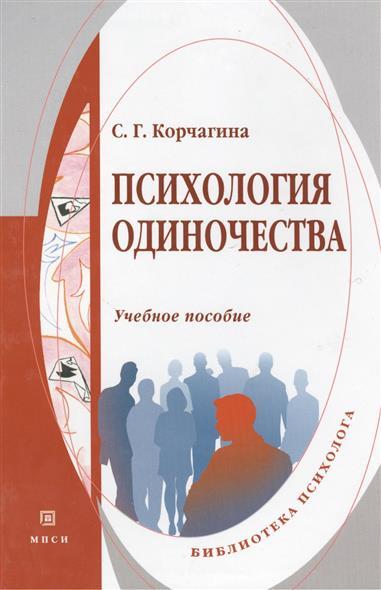Психология одиночества. Учебное пособие.