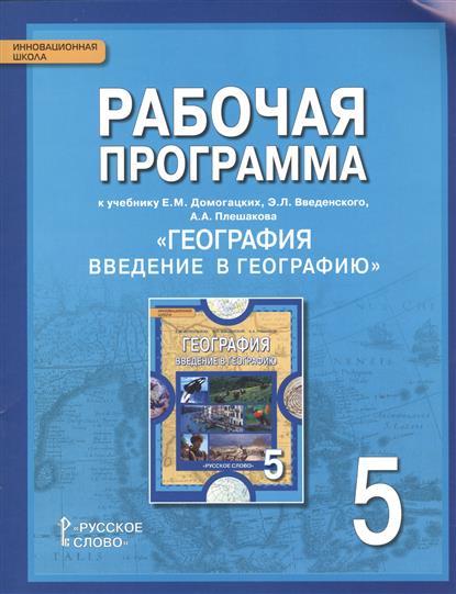 Рабочая программа к учебнику Е.М. Домогацких, Э.Л. Введенского, А.А. Плешакова