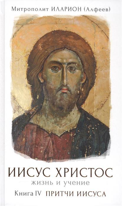 Митрополит Иларион Иисус Христос. Жизнь и учение. В шести книгах. Книга IV. Притчи Иисуса