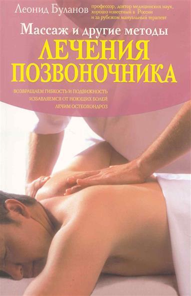 Массаж и другие методы лечения позвоночника
