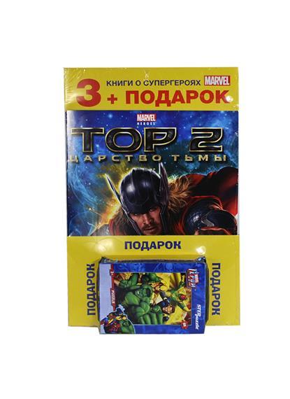 Комплект из 3-х книг о супергероях Marvel + пазл с героями Marvel