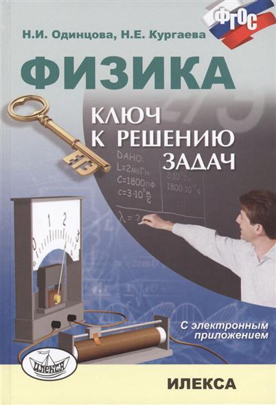 Одинцова Н., Кургаева Н. Физика. Ключ к решению задач с электронным приложением