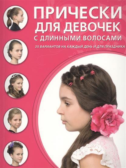 Крашенинникова Д. (ред.) Прически для девочек с длинными волосами. 35 вариантов на каждый день и для праздника крашенинникова д отв ред прически для девочек в школу 9 11 лет