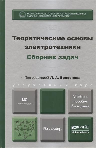Теоретические основы электротехники Сборник задач Учебное пособие для бакалавров 5-е издание исправленное и дополненое