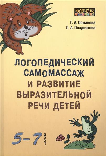Логопедический самомассаж и развитие выразительной речи детей. 5-7 лет
