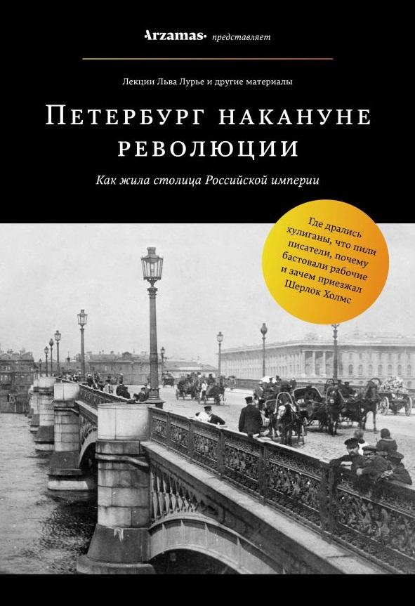 Лурье Л. Петербург накануне революции. Как жила столица Российской империи наполеон от революции к империи