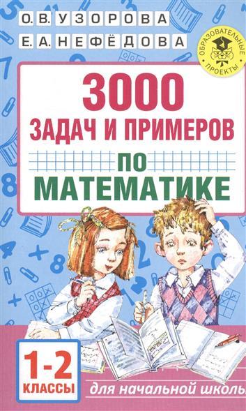 Узорова О., Нефедова Е. 3000 задач и примеров по математике. 1-2 классы. Для начальной школы