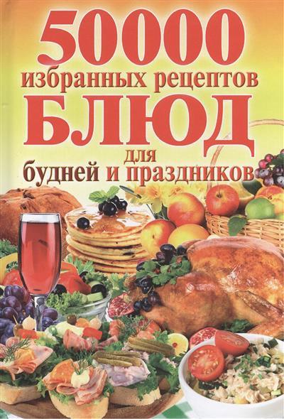 Кашин С. (сост.) 50000 избранных блюд для будней и праздников авто семерку за 50000