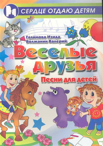 Веселые друзья Песни для детей