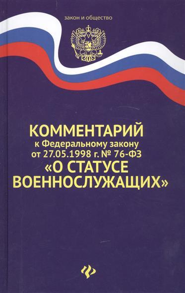 Бородин И. Комментарий к Федеральному закону от 27.05.1998 г. № 76-ФЗ