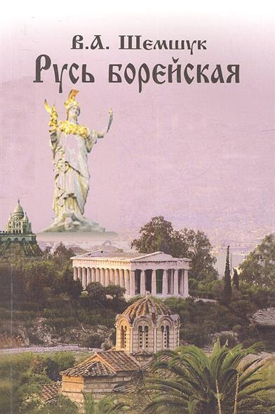 Шемшук В. Русь борейская