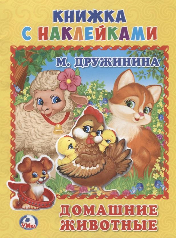 Дружинина М Домашние животные Книжка с наклейками