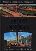 Москва погибшая 1917-2007