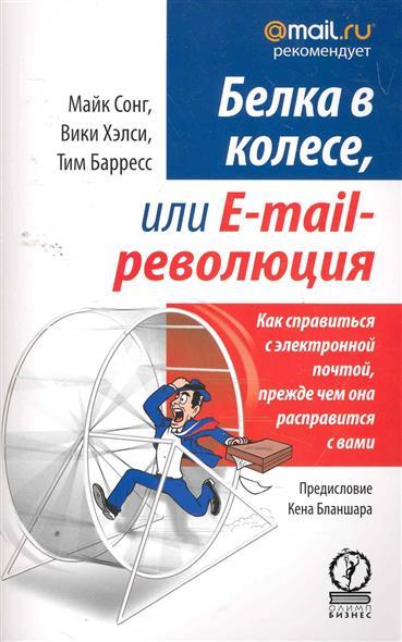 Белка в колесе или E-mail революция …
