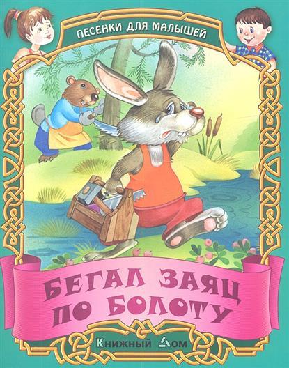 Бегал заяц по болоту. Русские народные песенки-потешки
