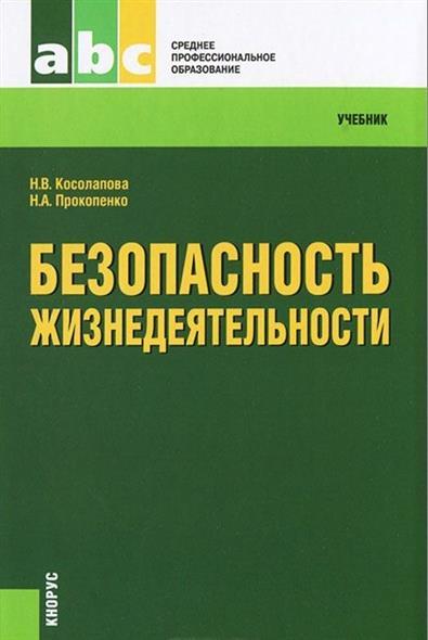 Косолапова Н., Прокопенко Н. Безопасность жизнедеятельности: учебник. Седьмое издание, стереотипное