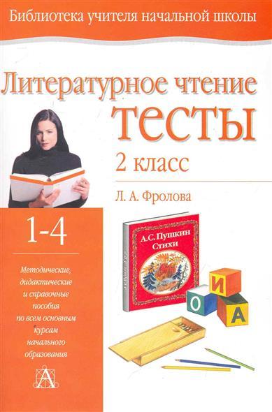 Литературное чтение Тесты 2 кл