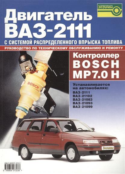 Двигатель ВАЗ-2111 с сист. распред. вспрыска…