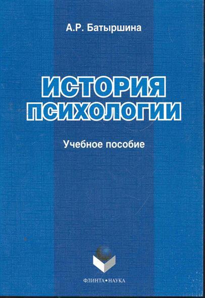 История психологии Учеб. пос.