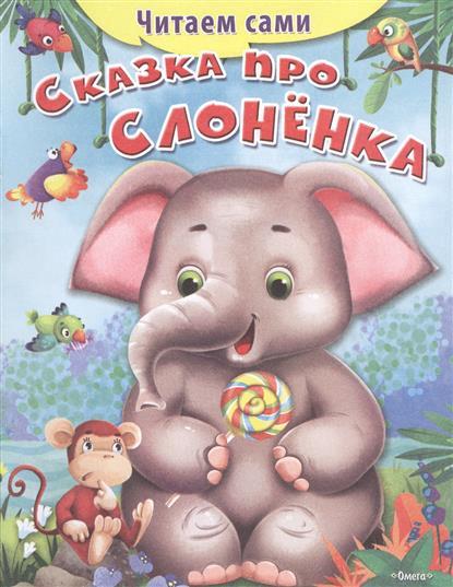 Сказка про слоненка