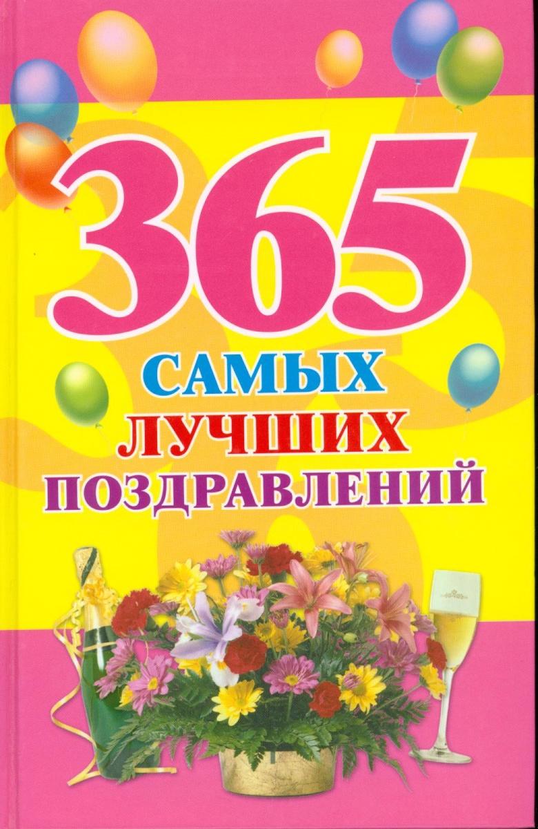Фидорович О. (сост.) 365 самых лучших поздравлений