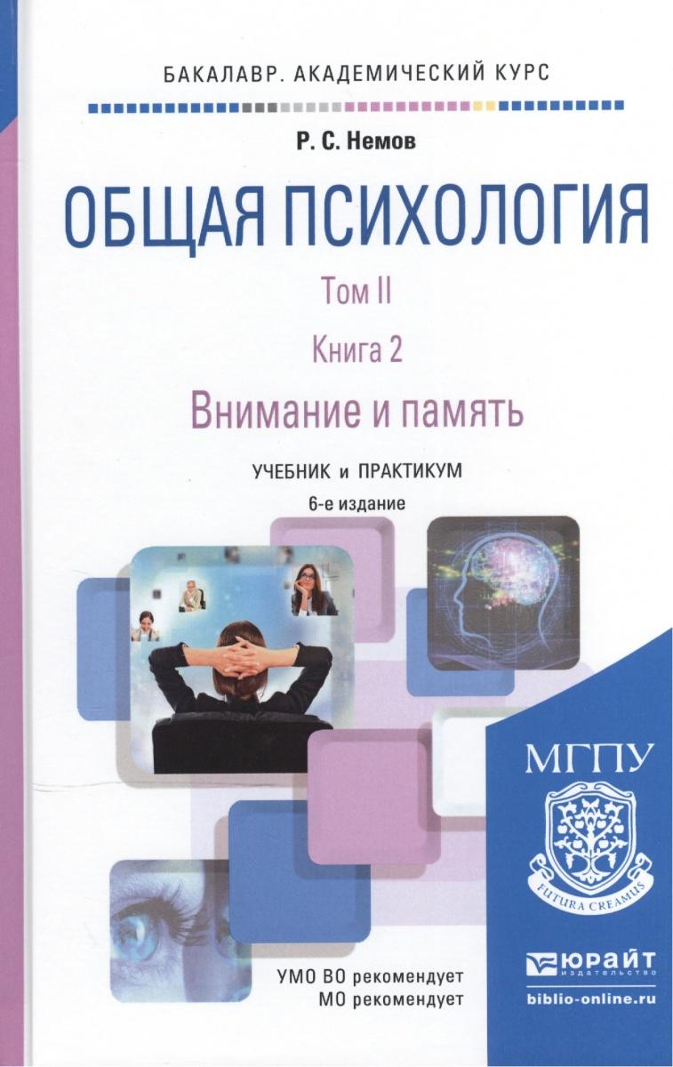 Немов Р. Общая психология. Учебник и практикум. В 3-х томах. Том II. В 4-х книгах. Книга 2. Внимание и память