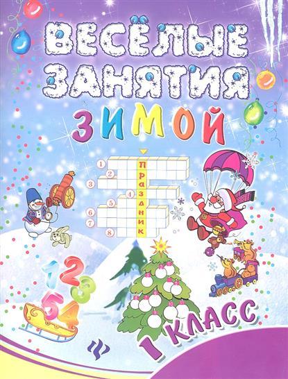Веселые занятия зимой. 1 класс. Учебное издание