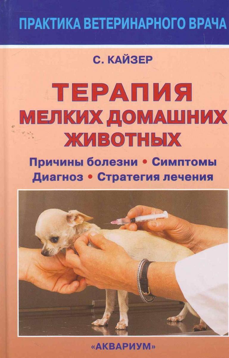 Кайзер С. Терапия мелких домашних животных ISBN: 9785423800482 цена