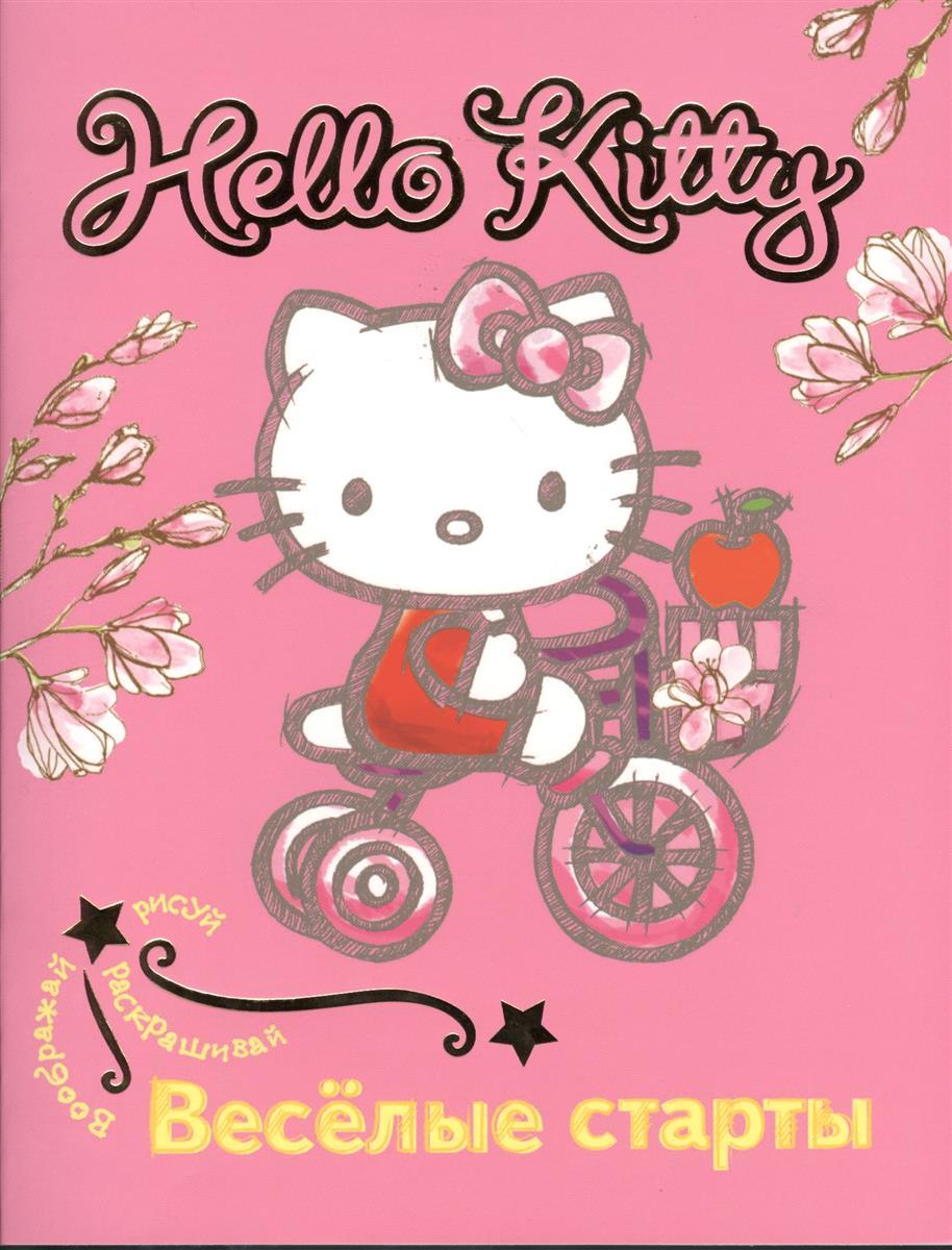 Власенко Н. (сост.) Hello Kitty. Веселые старты. Воображай, рисуй, раскрашивай сачок 25см веселые старты