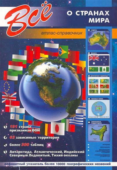 Все о странах мира Атлас-справочник