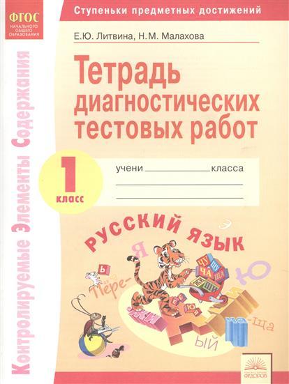 Литвина Е., Малахова Н. Тетрадь диагностических тестовых работ. Русский язык. 1 класс
