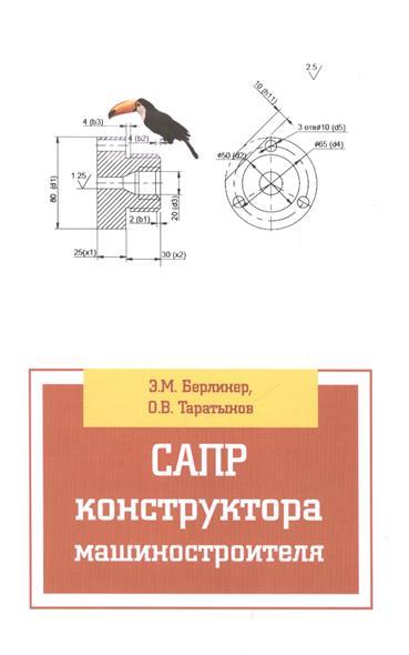САПР конструктора машиностроителя