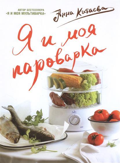 Китаева А. Я и моя пароварка анна китаева я и моя пароварка серия кулинарные книги анны китаевой