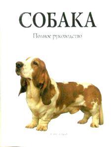 Вайтхэд С. Собака Полное руководство c 4 0 полное руководство