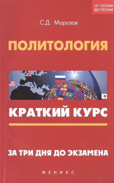 Морозов С. Политология. Краткий курс. За три дня до экзамена